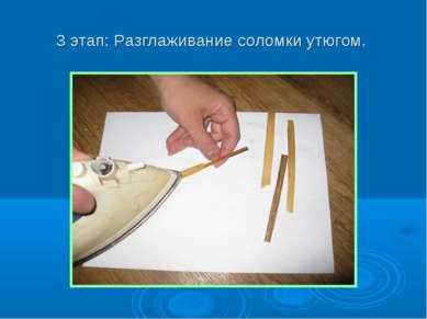 3 этап: Разглаживание соломки утюгом.