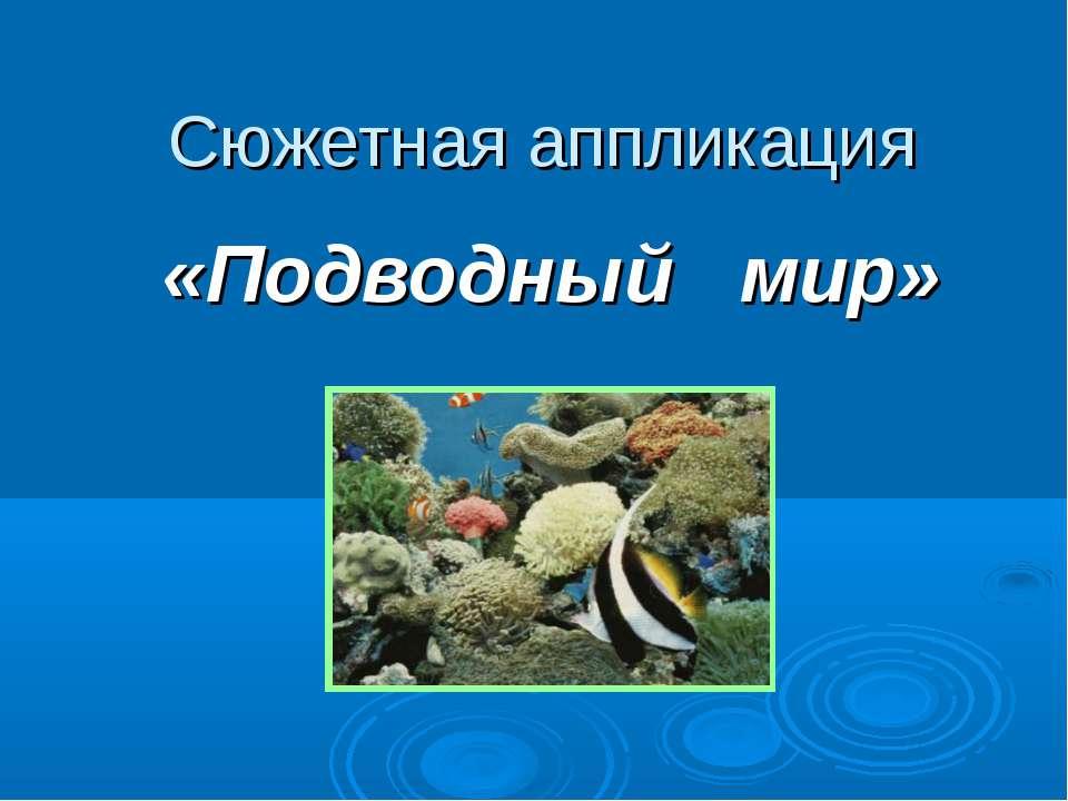 Сюжетная аппликация «Подводный мир»