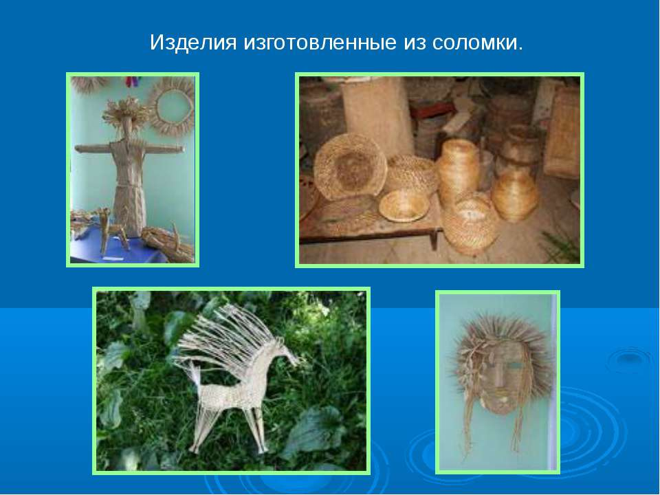 Изделия изготовленные из соломки.