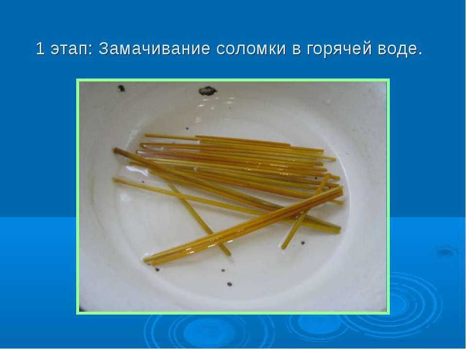 1 этап: Замачивание соломки в горячей воде.