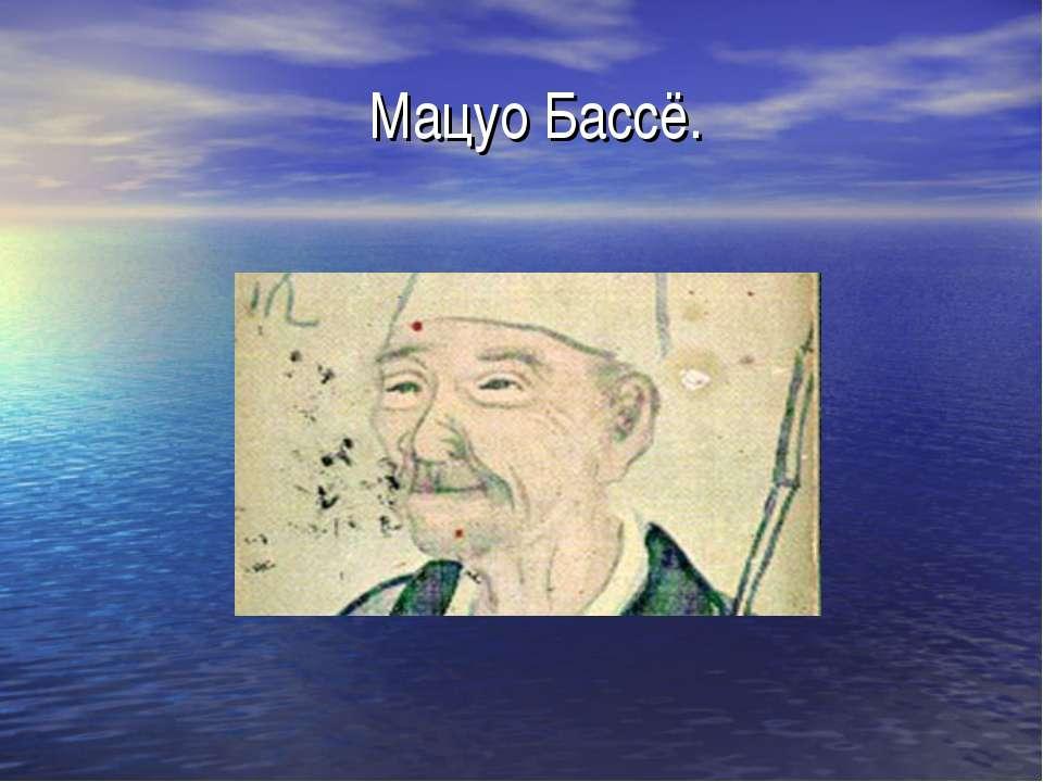 Мацуо Бассё.