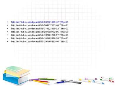 http://im7-tub-ru.yandex.net/i?id=232021199-42-72&n=21 http://im6-tub-ru.yand...