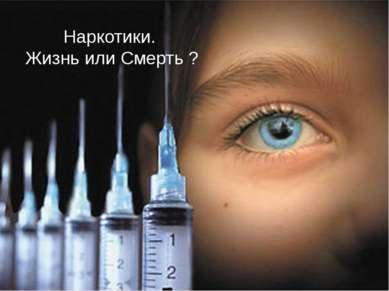 Наркотики. Жизнь или Смерть ? Наркомания - резко выраженное влечение к наркот...