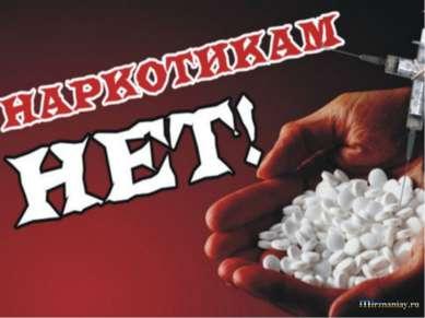 Наркомания - это болезнь. Специалистами, работающим в наркологии, это признае...