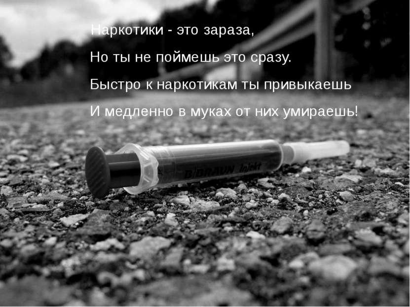 Наркотики- это зараза, Нотынепоймешь это сразу. Быстро кнаркотикам тыпр...