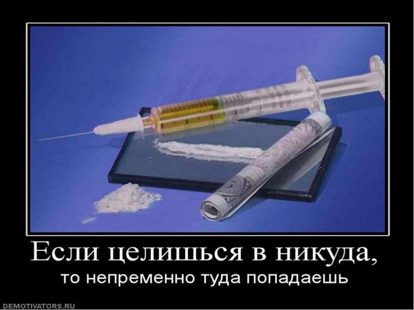 Наркотики, по сути, являются ядами. Эффект зависит от принимаемого количества...