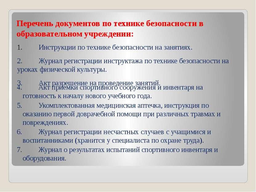 Перечень документов по технике безопасности в образовательном учреждении: 1....