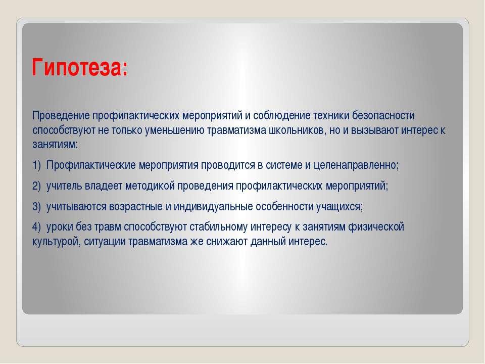Гипотеза: Проведение профилактических мероприятий и соблюдение техники безопа...