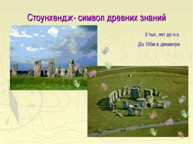 Стоунхендж- символ древних знаний 2 тыс. лет до н.э. До 100м в диаметре