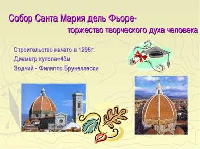 Собор Санта Мария дель Фьоре- Строительство начато в 1296г. Диаметр купола=43...