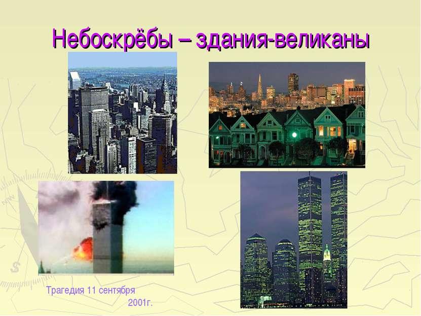 Небоскрёбы – здания-великаны Трагедия 11 сентября 2001г.