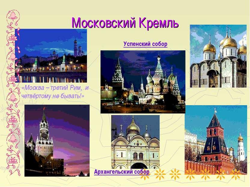 Московский Кремль «Москва – третий Рим, и четвёртому не бывать!» Архангельски...
