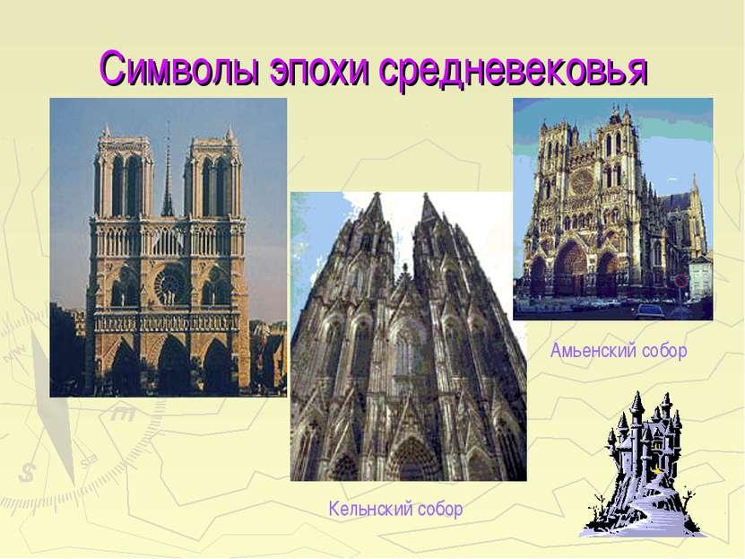 Символы эпохи средневековья Кельнский собор Амьенский собор