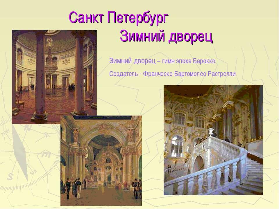 Санкт Петербург Зимний дворец Зимний дворец – гимн эпохе Барокко Создатель - ...