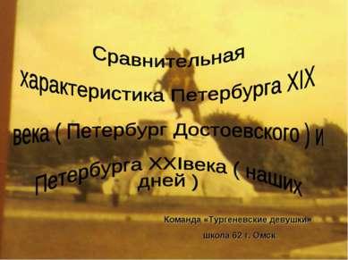 Команда «Тургеневские девушки» школа 62 г. Омск