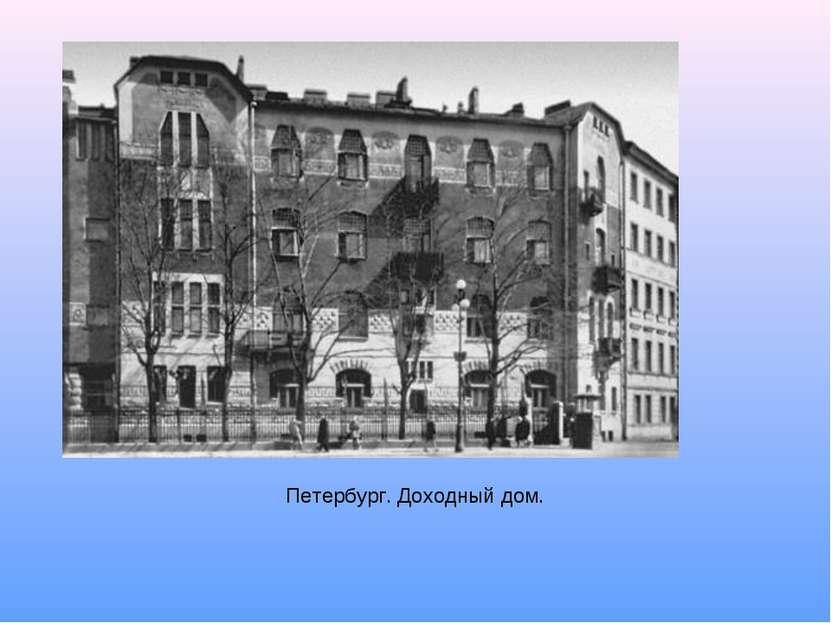 Петербург. Доходный дом.