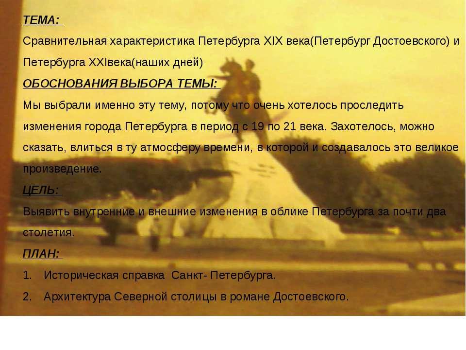 ТЕМА: Сравнительная характеристика Петербурга XIX века(Петербург Достоевского...