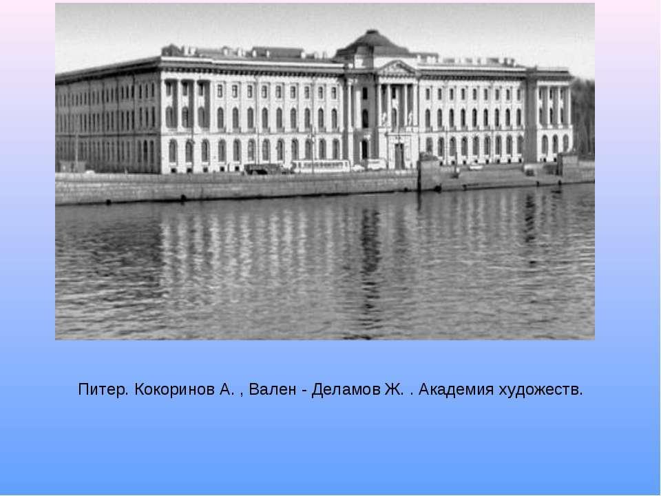 Питер. Кокоринов А. , Вален - Деламов Ж. . Академия художеств.