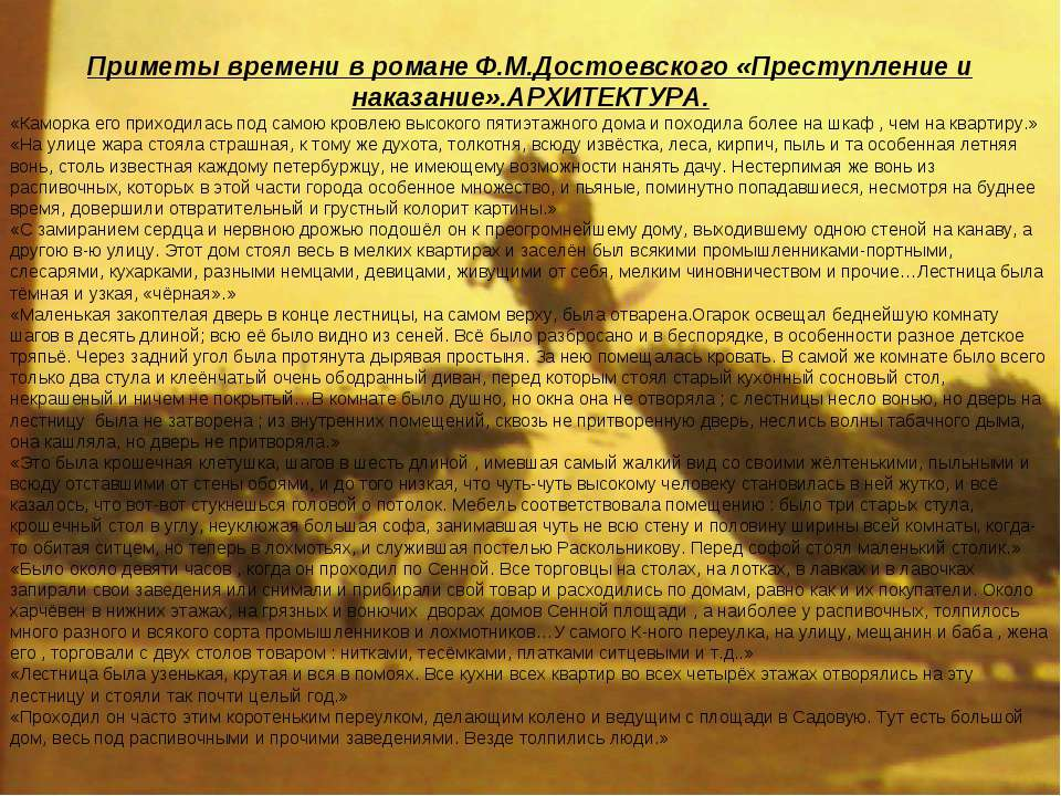 Приметы времени в романе Ф.М.Достоевского «Преступление и наказание».АРХИТЕКТ...