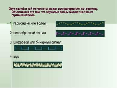 Звук одной и той же частоты может восприниматься по- разному. Объясняется это...
