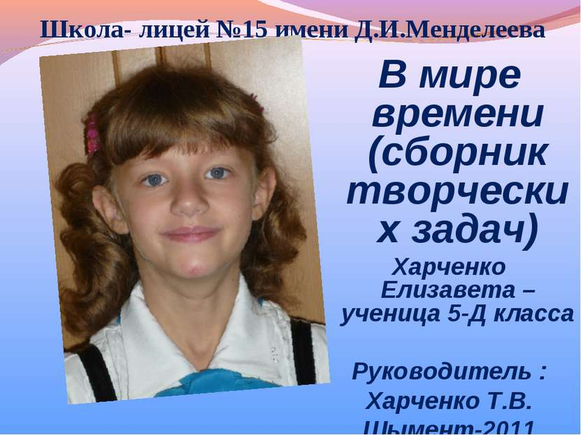 Школа- лицей №15 имени Д.И.Менделеева В мире времени (сборник творческих за...