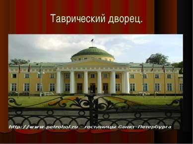 Таврический дворец.