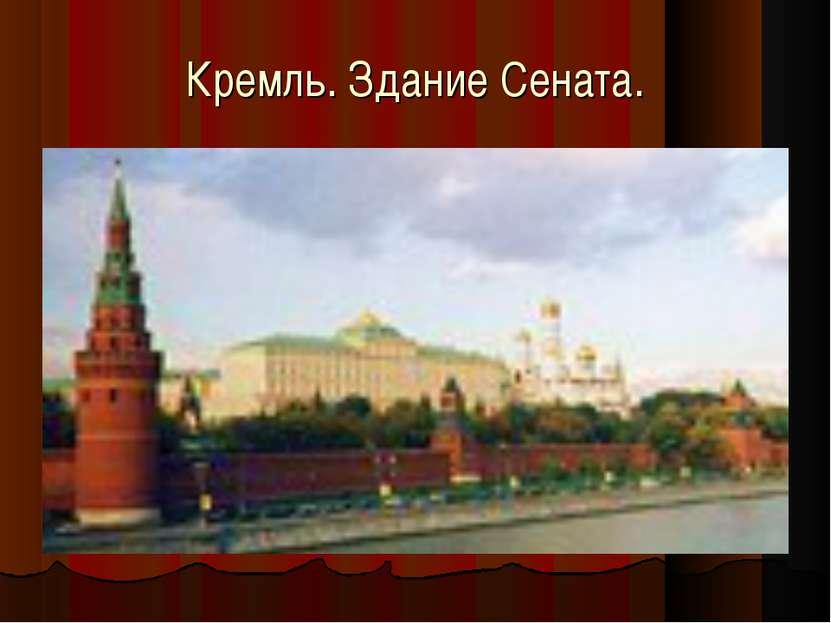 Кремль. Здание Сената.