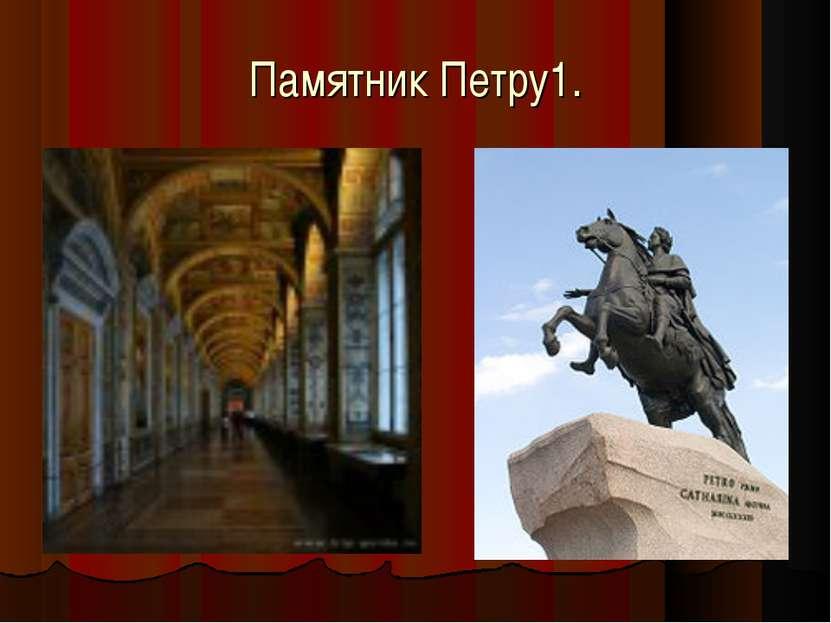 Памятник Петру1.