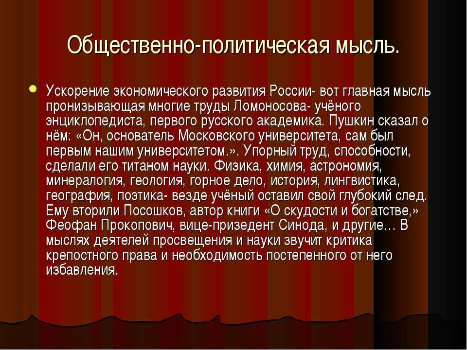 Общественно-политическая мысль. Ускорение экономического развития России- вот...
