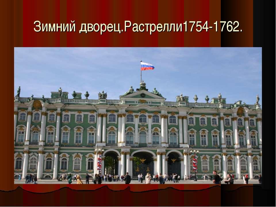 Зимний дворец.Растрелли1754-1762.