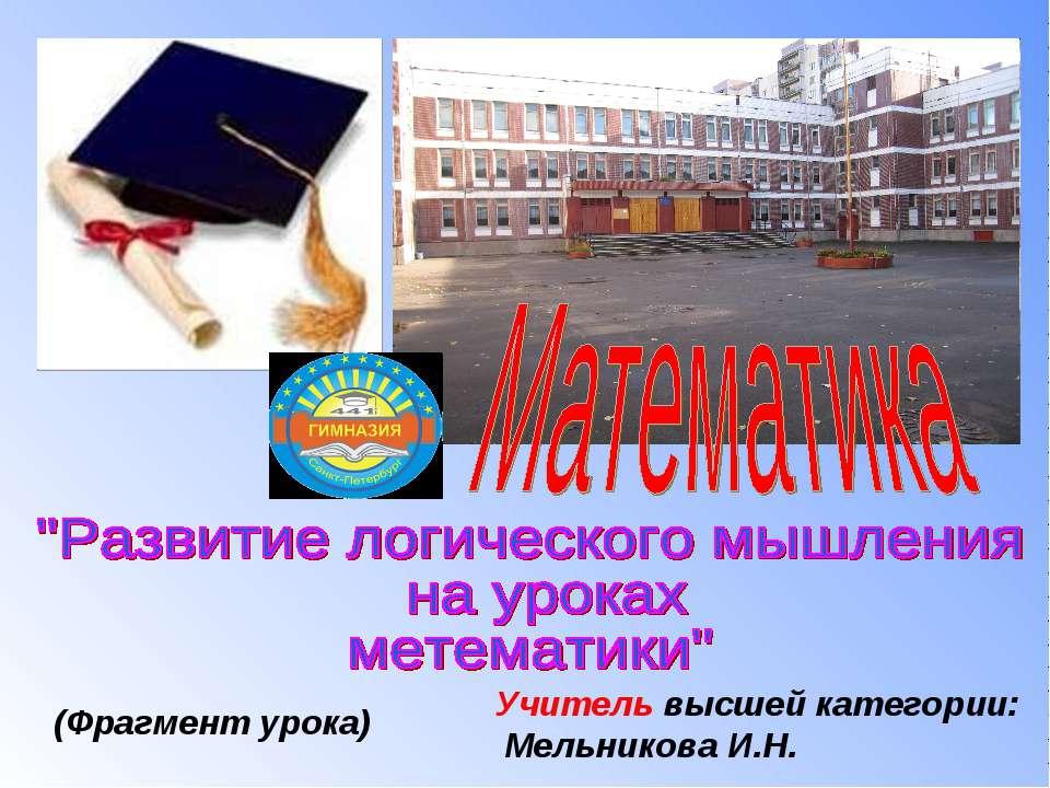 Учитель высшей категории: Мельникова И.Н. (Фрагмент урока)