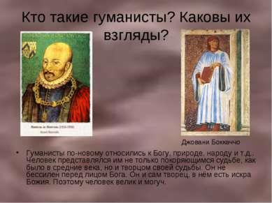 Кто такие гуманисты? Каковы их взгляды? Гуманисты по-новому относились к Богу...