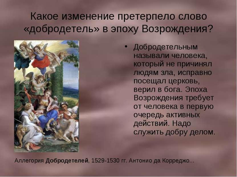 Какое изменение претерпело слово «добродетель» в эпоху Возрождения? Добродете...
