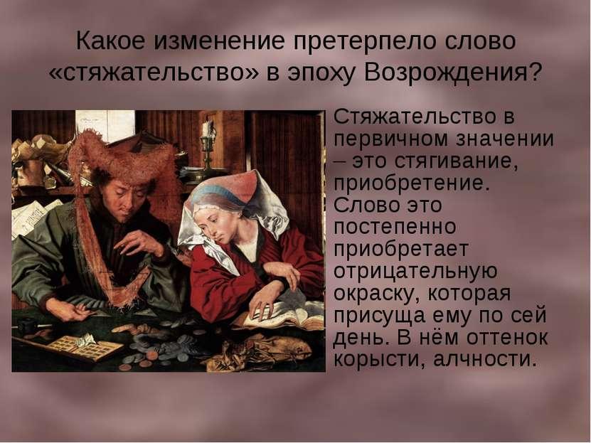 Какое изменение претерпело слово «стяжательство» в эпоху Возрождения? Стяжате...