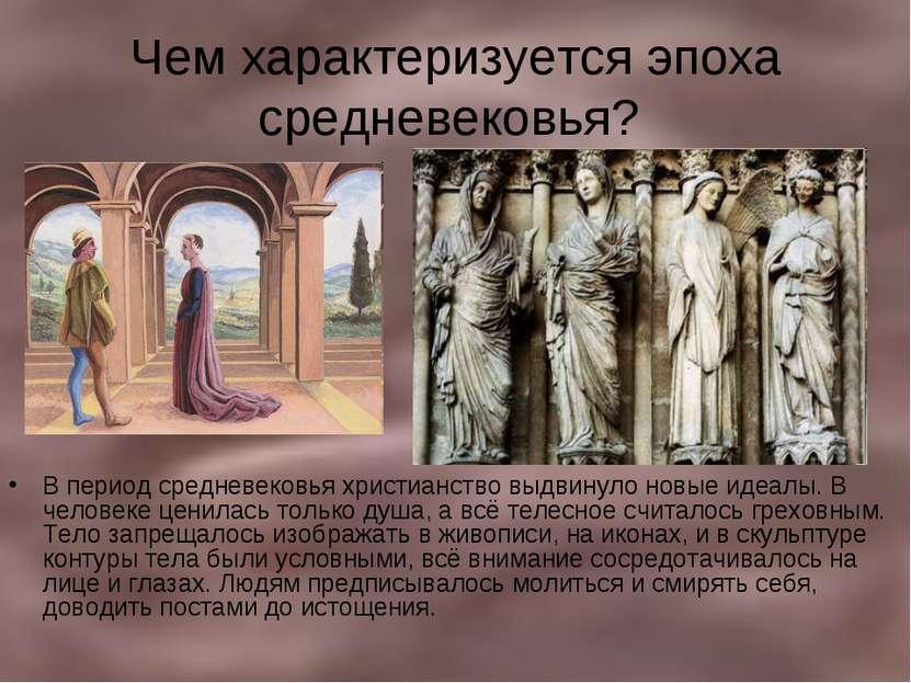Чем характеризуется эпоха средневековья? В период средневековья христианство ...
