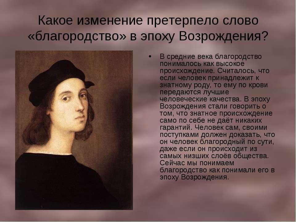 Какое изменение претерпело слово «благородство» в эпоху Возрождения? В средни...