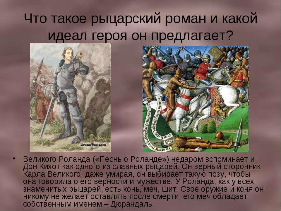 Что такое рыцарский роман и какой идеал героя он предлагает? Великого Роланда...