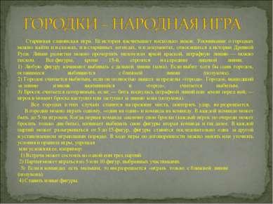 Старинная славянская игра. Еёистория насчитывает несколько веков. Упоминание...