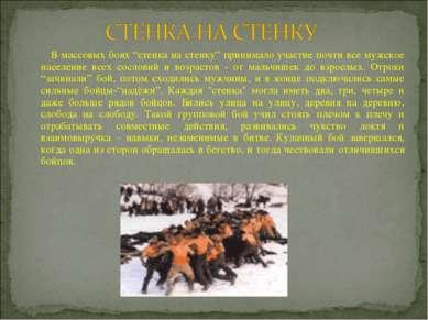 """В массовых боях """"стенка на стенку"""" принимало участие почти все мужское населе..."""