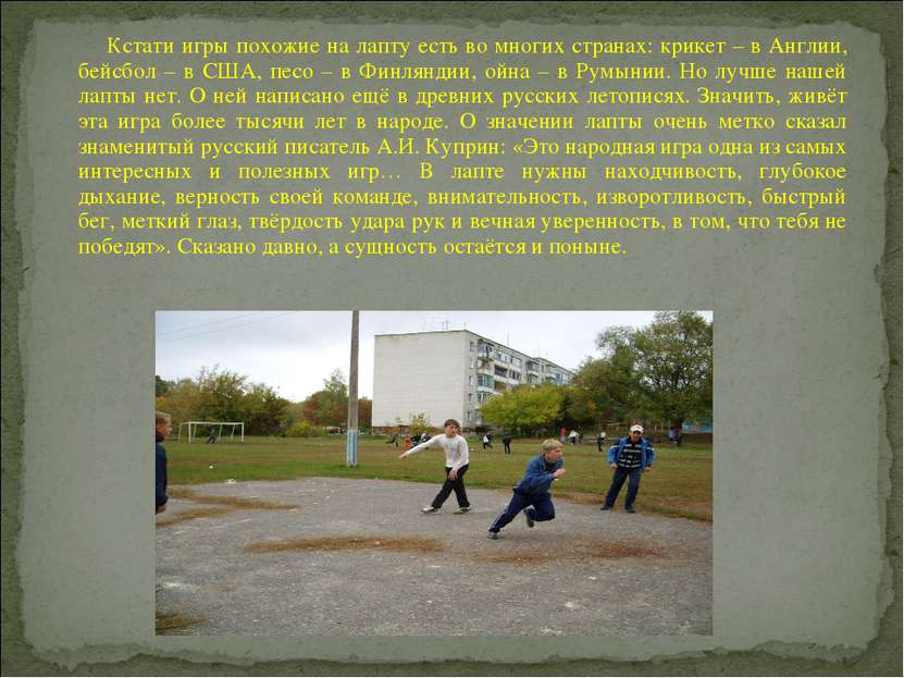 Кстати игры похожие на лапту есть во многих странах: крикет – в Англии, бейсб...
