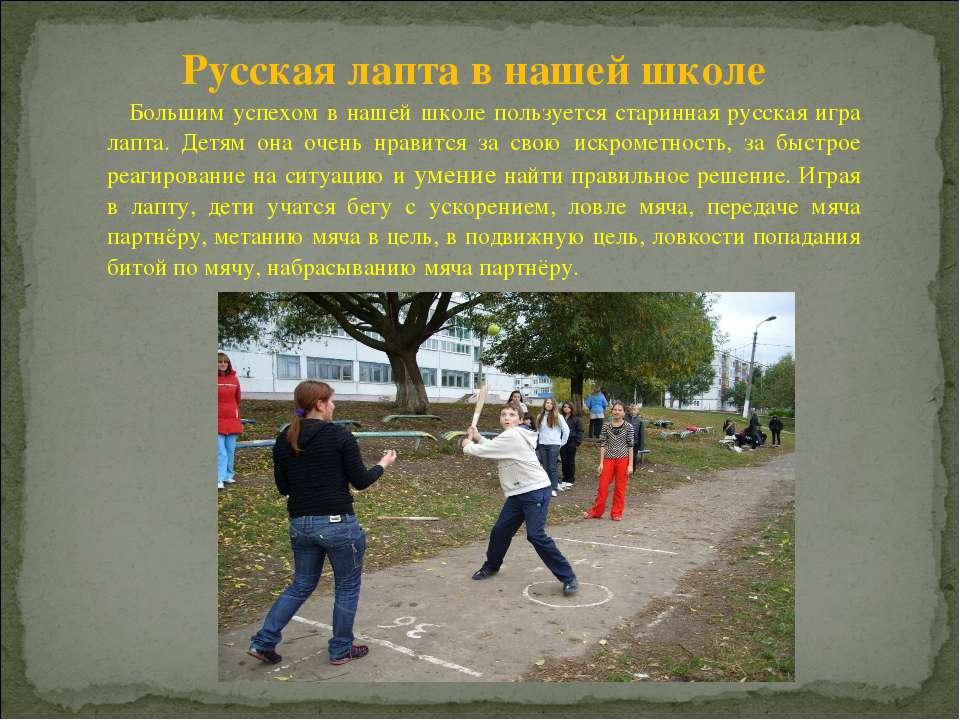 Большим успехом в нашей школе пользуется старинная русская игра лапта. Детям ...