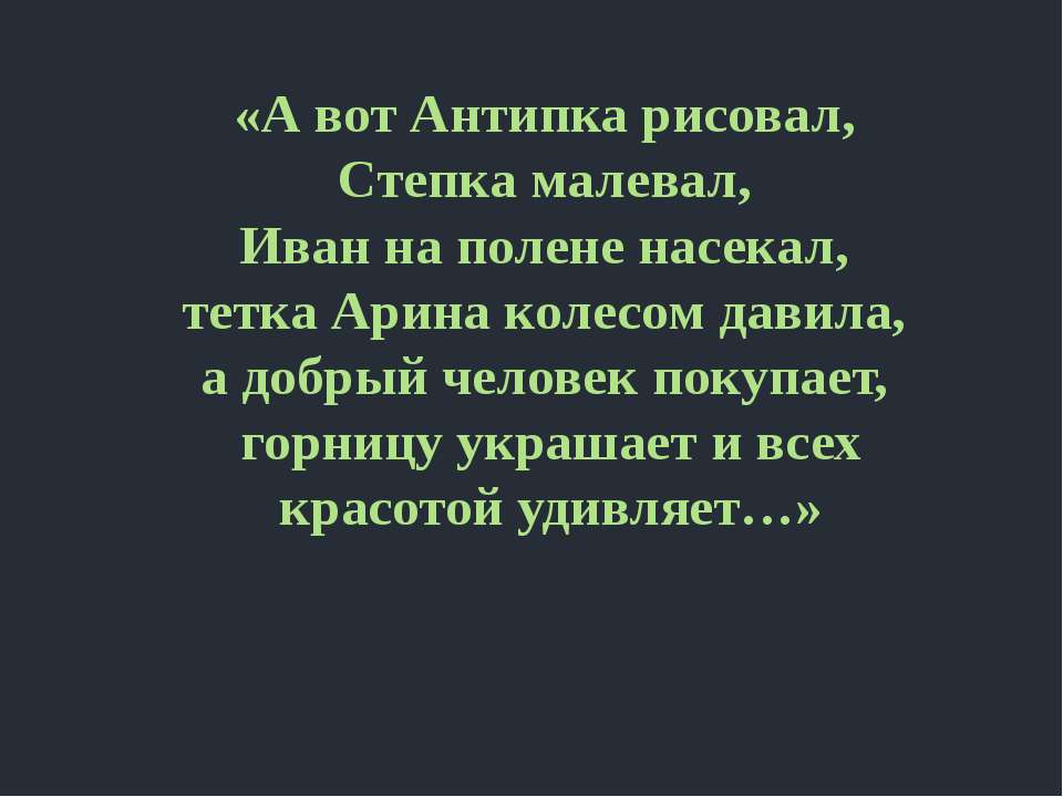 «А вот Антипка рисовал, Степка малевал, Иван на полене насекал, тетка Арина к...