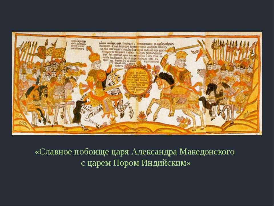 «Славное побоище царя Александра Македонского с царем Пором Индийским»