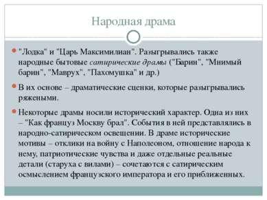 """Народная драма """"Лодка"""" и """"Царь Максимилиан"""". Разыгрывались также народные быт..."""