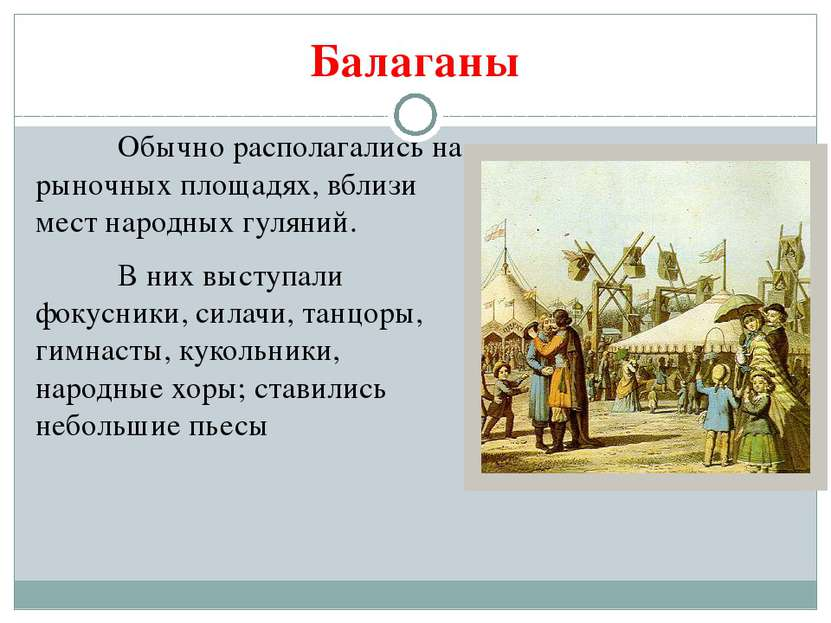 Балаганы Обычно располагались на рыночных площадях, вблизи мест народных гуля...