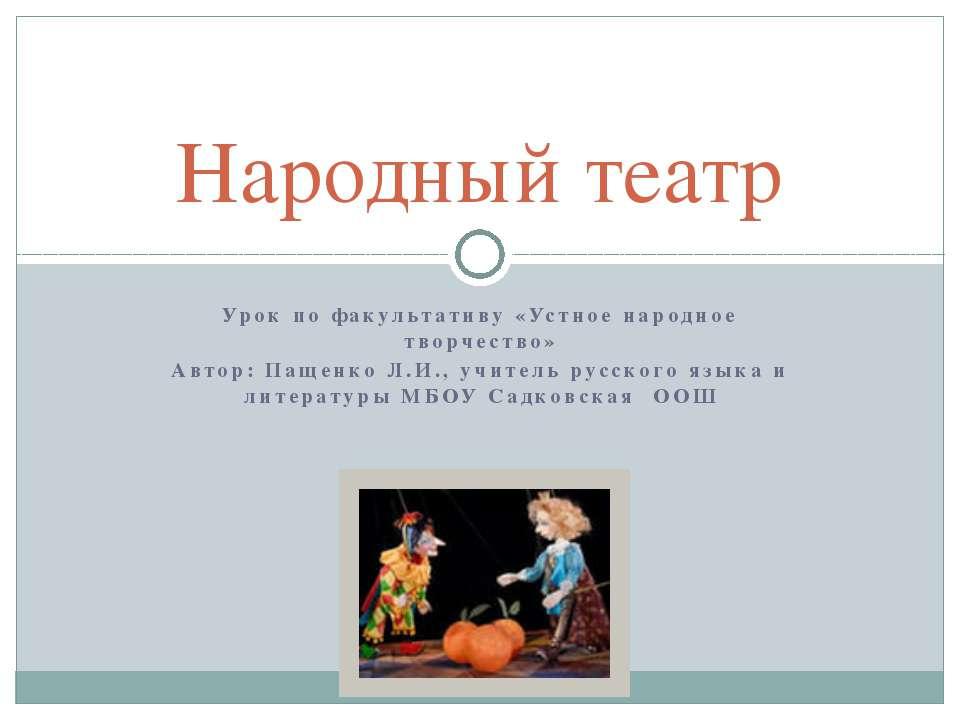 Урок по факультативу «Устное народное творчество» Автор: Пащенко Л.И., учител...
