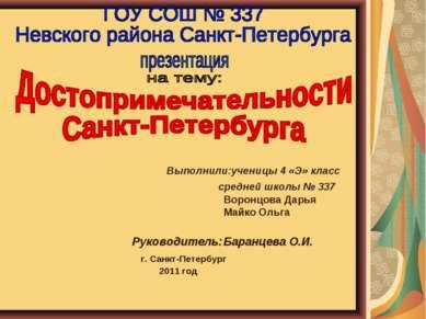 Выполнили:ученицы 4 «Э» класс средней школы № 337 Воронцова Дарья Майко Ольга...