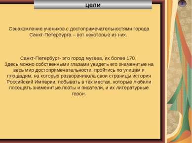 цели 2 Ознакомление учеников с достопримечательностями города Санкт-Петербург...