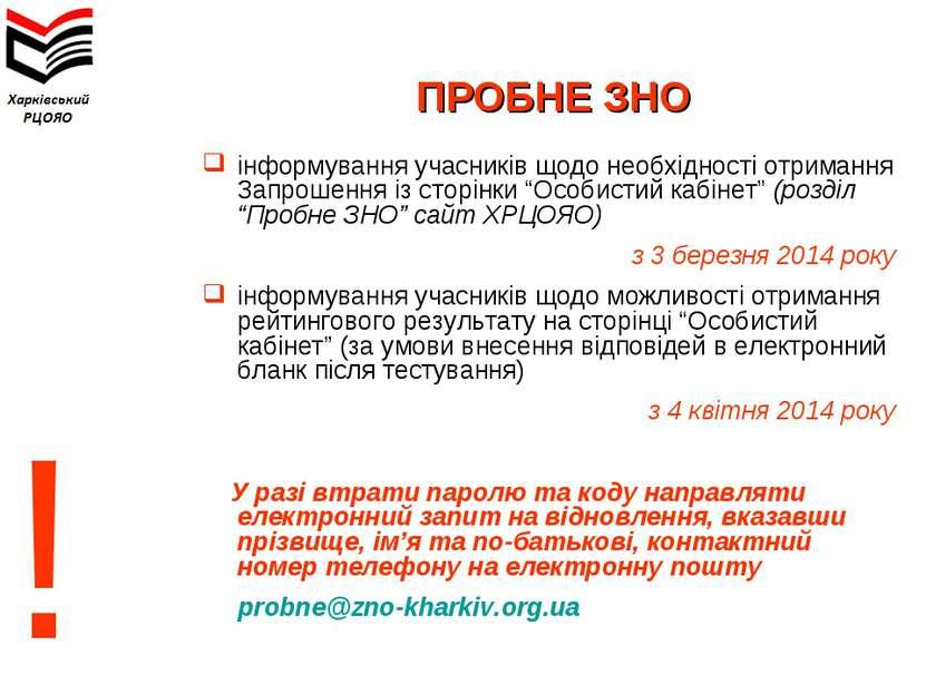 ПРОБНЕ ЗНО інформування учасників щодо необхідності отримання Запрошення із с...