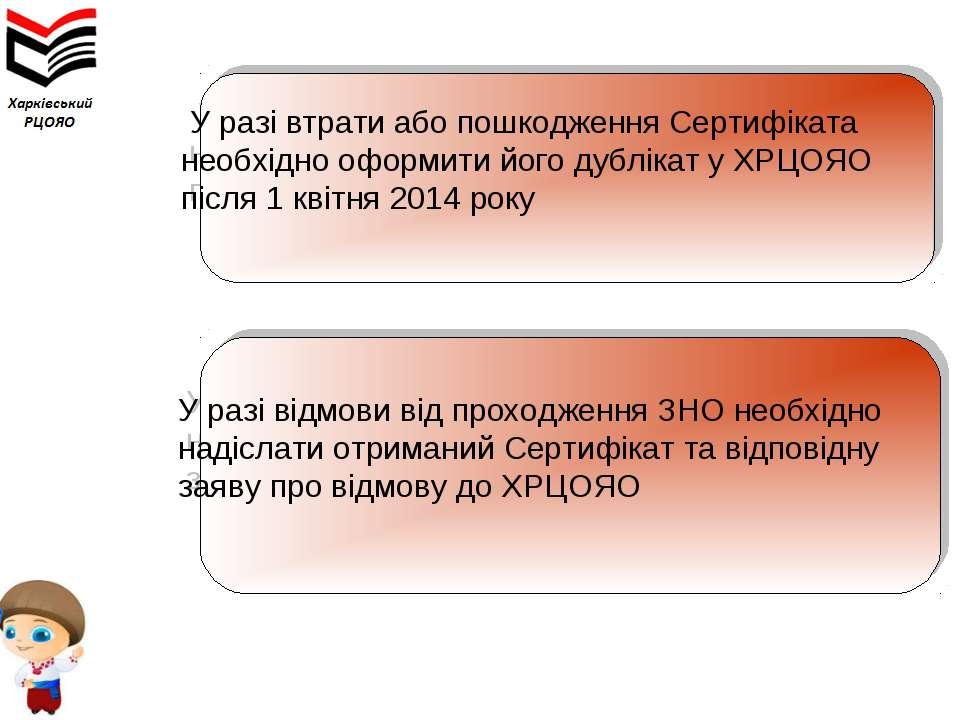 У разі втрати або пошкодження Сертифіката необхідно оформити його дублікат у ...